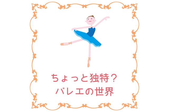 バレエの世界