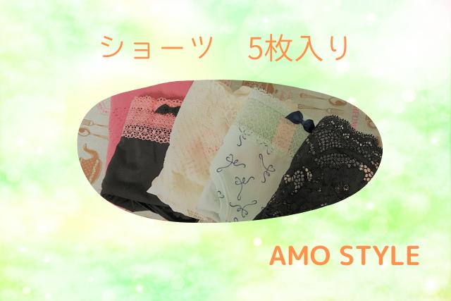 アモスタイル福袋